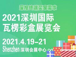 2021深圳国际瓦楞彩盒展览会