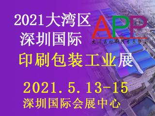 2021大湾区(深圳)国际包装技术展览会