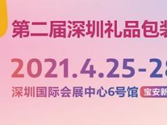 劲嘉、新协力等龙头入驻  4月深圳礼品包装展观众预登记全面开启!