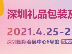 """首批优质供应商披露! 4月与您相约""""深圳礼品包装展"""""""