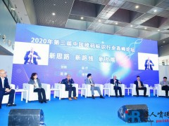 2021年中国数智化包装博览会暨第四届中国喷码标识行业年会