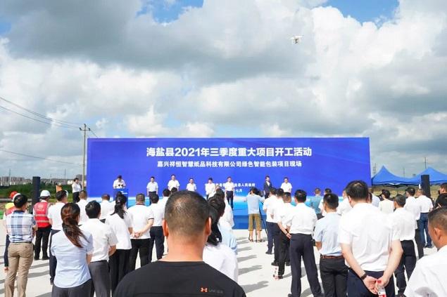 天富注册地址山鹰旗下一年产10亿㎡纸品项目开工 预计达产后年收入50亿