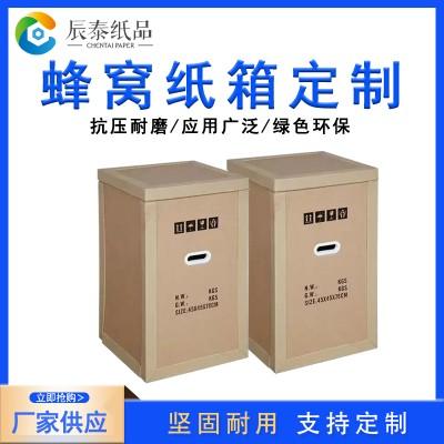 佛山辰泰纸品科技蜂窝纸箱厂家重型包装定制可印刷