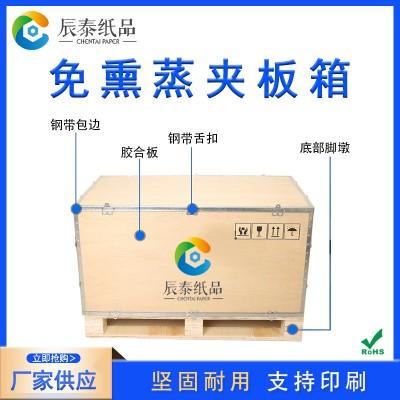 佛山辰泰纸品科技钢带夹板箱免熏蒸胶合板出口木箱可拆卸