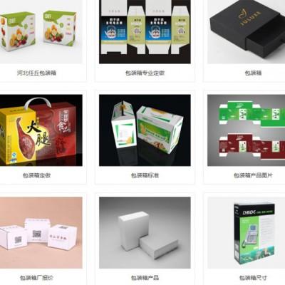 河间礼品盒,河间纸盒,河间纸箱定制