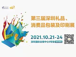 第三届深圳礼品、消费品包装及印刷展